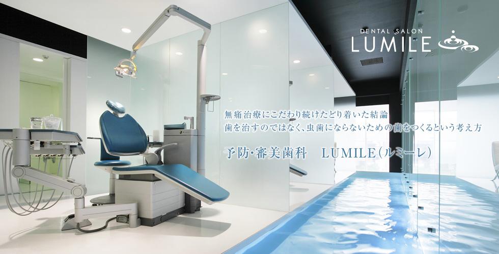 無痛治療にこだわり続けたどり着いた結論 歯を治すのではなく、虫歯にならないための歯をつくるという考え方 予防・審美歯科 LUMILE(ルミーレ)